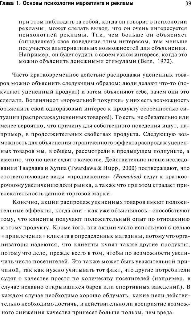 PDF. Психология маркетинга и рекламы. Мозер К. Страница 38. Читать онлайн