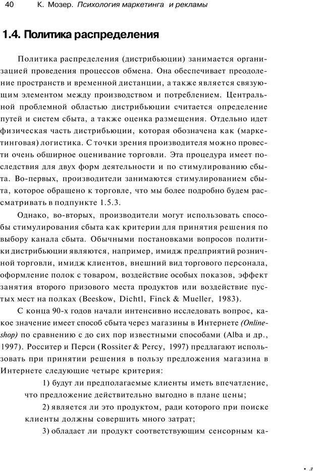PDF. Психология маркетинга и рекламы. Мозер К. Страница 39. Читать онлайн