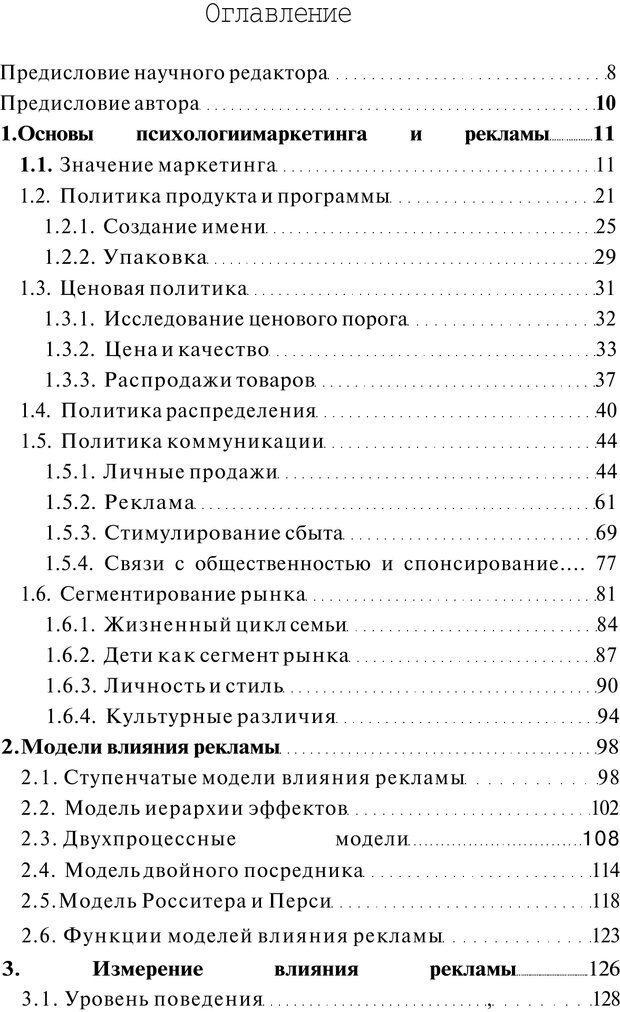 PDF. Психология маркетинга и рекламы. Мозер К. Страница 4. Читать онлайн