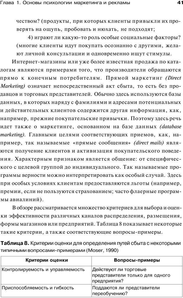 PDF. Психология маркетинга и рекламы. Мозер К. Страница 40. Читать онлайн