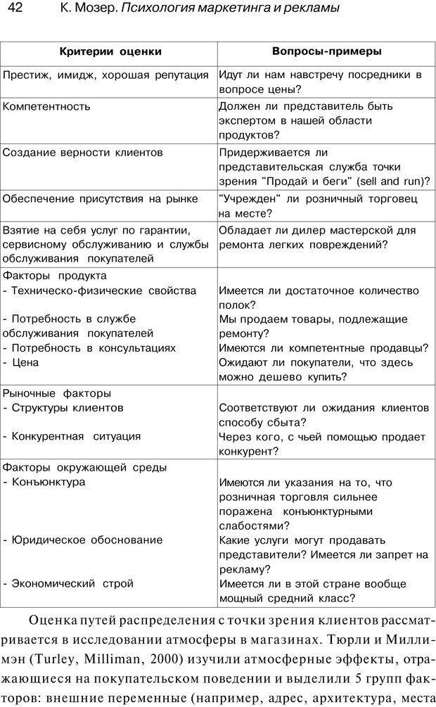 PDF. Психология маркетинга и рекламы. Мозер К. Страница 41. Читать онлайн