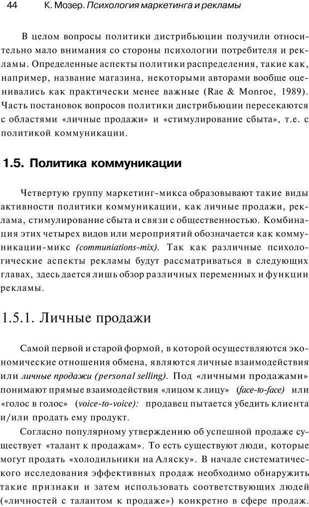 PDF. Психология маркетинга и рекламы. Мозер К. Страница 43. Читать онлайн
