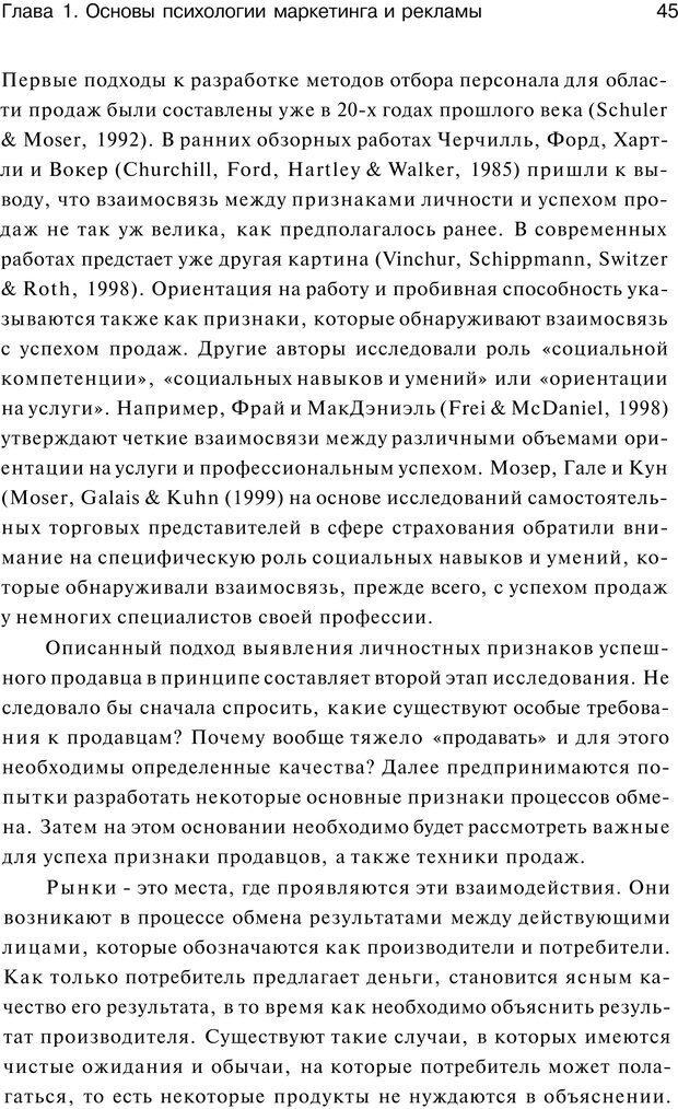 PDF. Психология маркетинга и рекламы. Мозер К. Страница 44. Читать онлайн