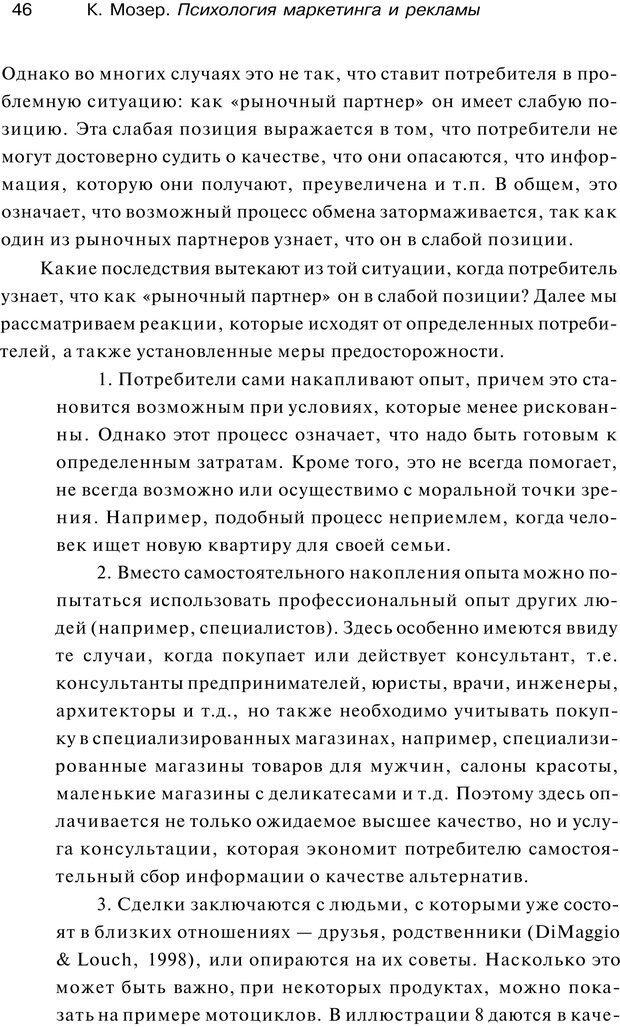 PDF. Психология маркетинга и рекламы. Мозер К. Страница 45. Читать онлайн