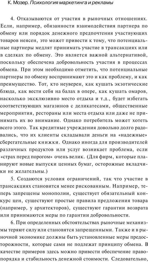 PDF. Психология маркетинга и рекламы. Мозер К. Страница 47. Читать онлайн