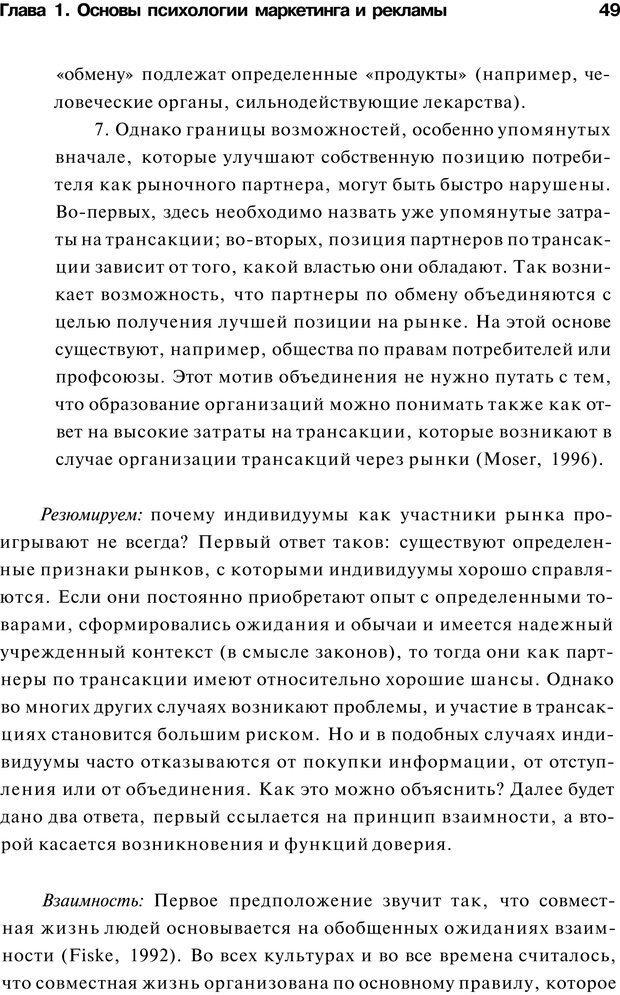 PDF. Психология маркетинга и рекламы. Мозер К. Страница 48. Читать онлайн