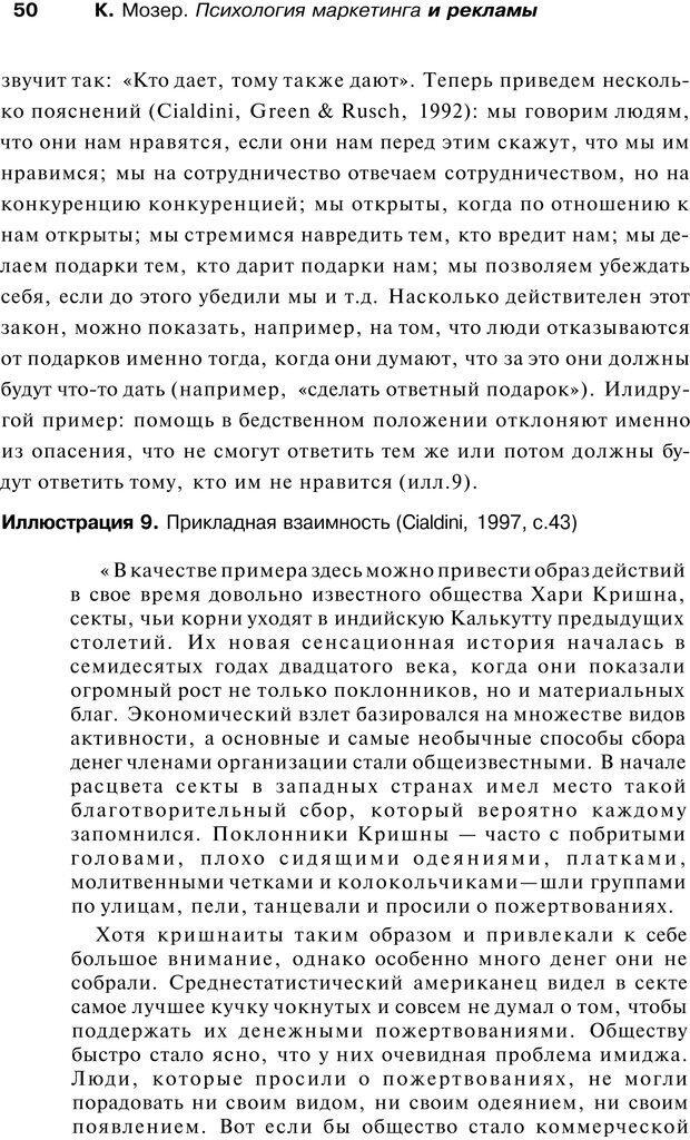 PDF. Психология маркетинга и рекламы. Мозер К. Страница 49. Читать онлайн