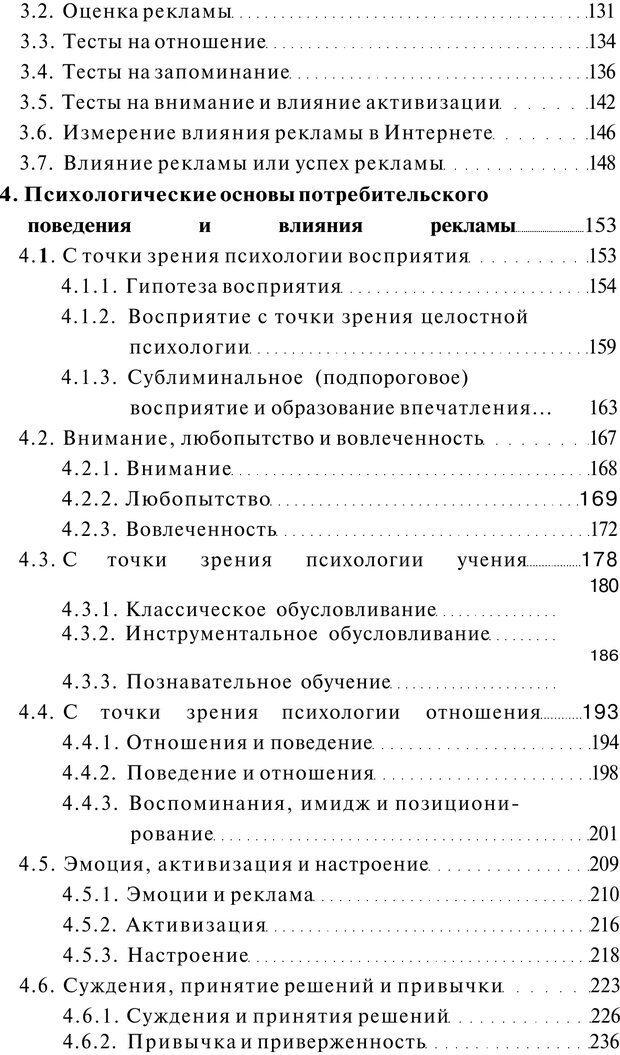 PDF. Психология маркетинга и рекламы. Мозер К. Страница 5. Читать онлайн