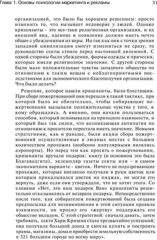 PDF. Психология маркетинга и рекламы. Мозер К. Страница 50. Читать онлайн
