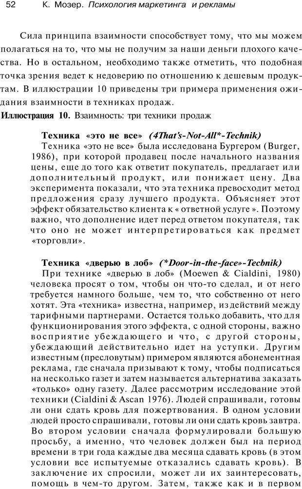 PDF. Психология маркетинга и рекламы. Мозер К. Страница 51. Читать онлайн