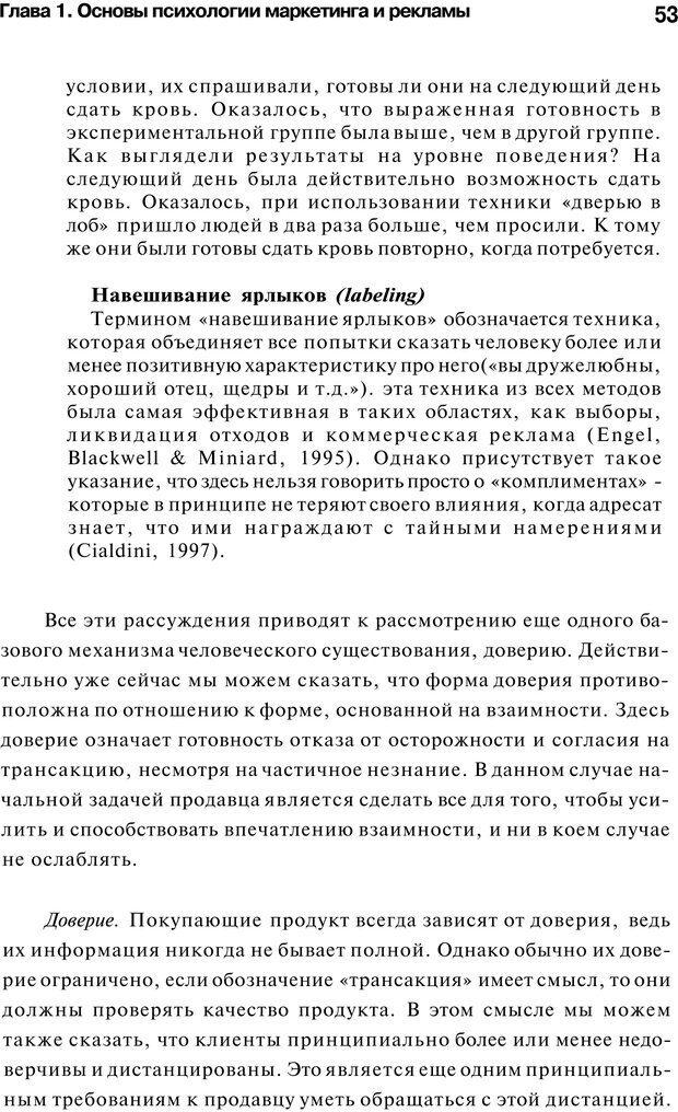 PDF. Психология маркетинга и рекламы. Мозер К. Страница 52. Читать онлайн
