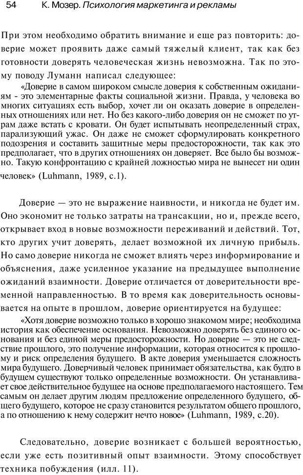 PDF. Психология маркетинга и рекламы. Мозер К. Страница 53. Читать онлайн