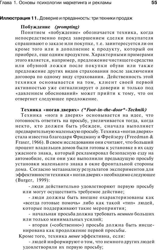 PDF. Психология маркетинга и рекламы. Мозер К. Страница 54. Читать онлайн