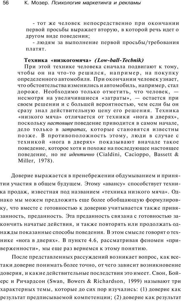 PDF. Психология маркетинга и рекламы. Мозер К. Страница 55. Читать онлайн