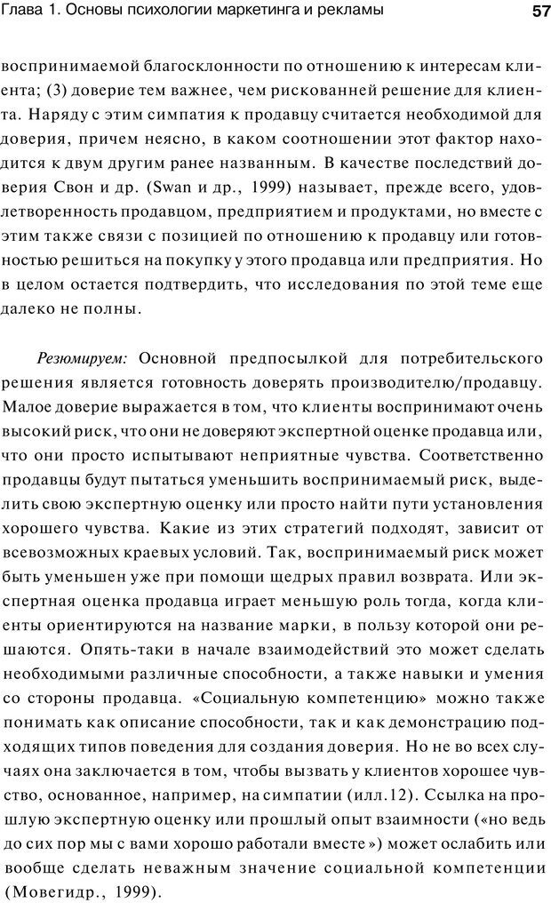 PDF. Психология маркетинга и рекламы. Мозер К. Страница 56. Читать онлайн