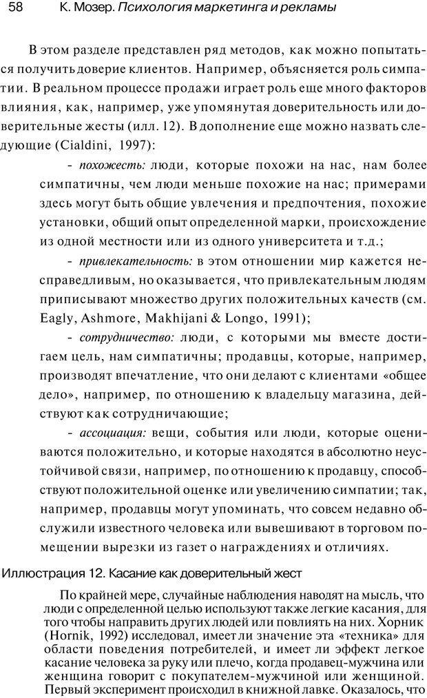 PDF. Психология маркетинга и рекламы. Мозер К. Страница 57. Читать онлайн