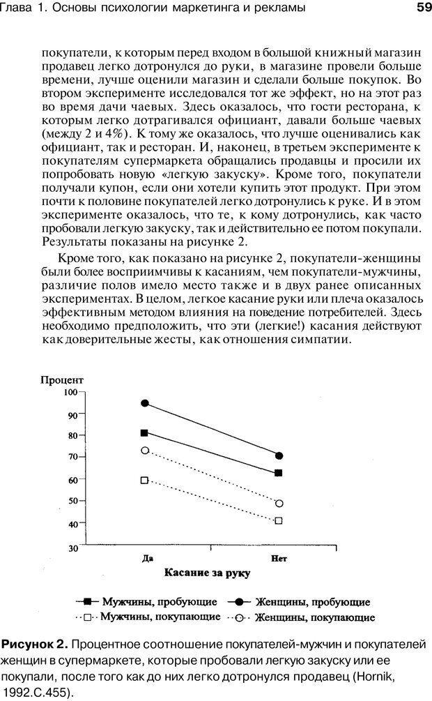 PDF. Психология маркетинга и рекламы. Мозер К. Страница 58. Читать онлайн