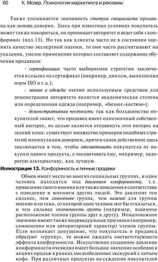 PDF. Психология маркетинга и рекламы. Мозер К. Страница 59. Читать онлайн