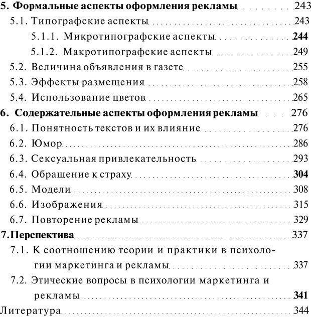 PDF. Психология маркетинга и рекламы. Мозер К. Страница 6. Читать онлайн