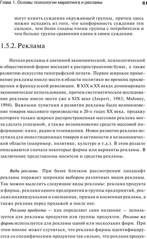 PDF. Психология маркетинга и рекламы. Мозер К. Страница 60. Читать онлайн