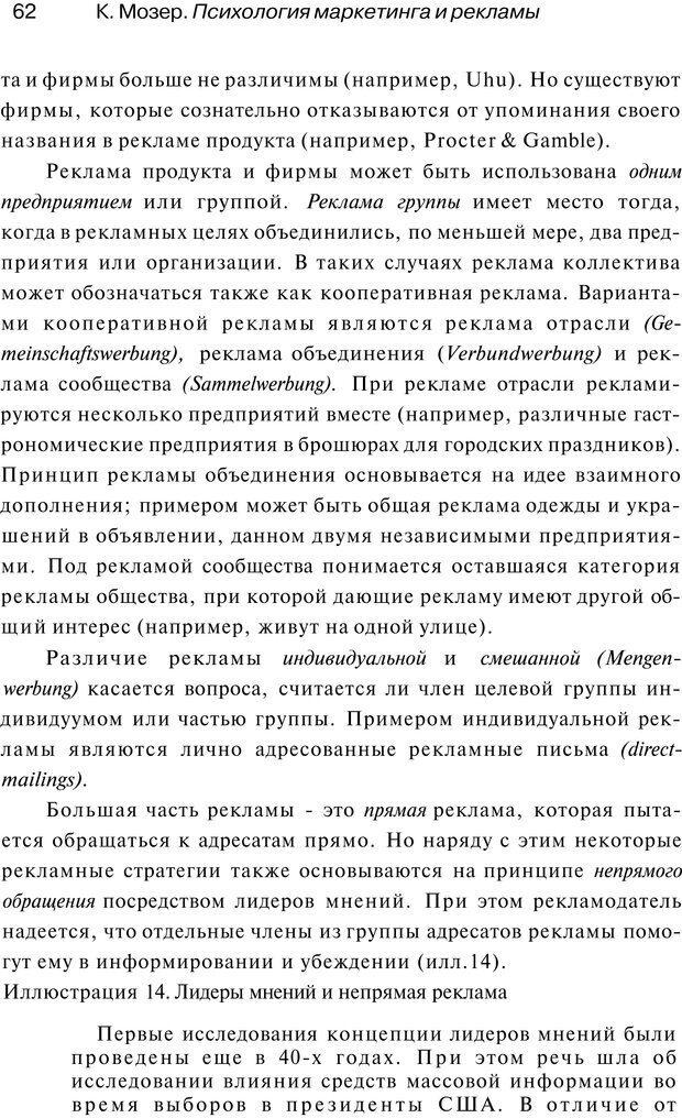 PDF. Психология маркетинга и рекламы. Мозер К. Страница 61. Читать онлайн
