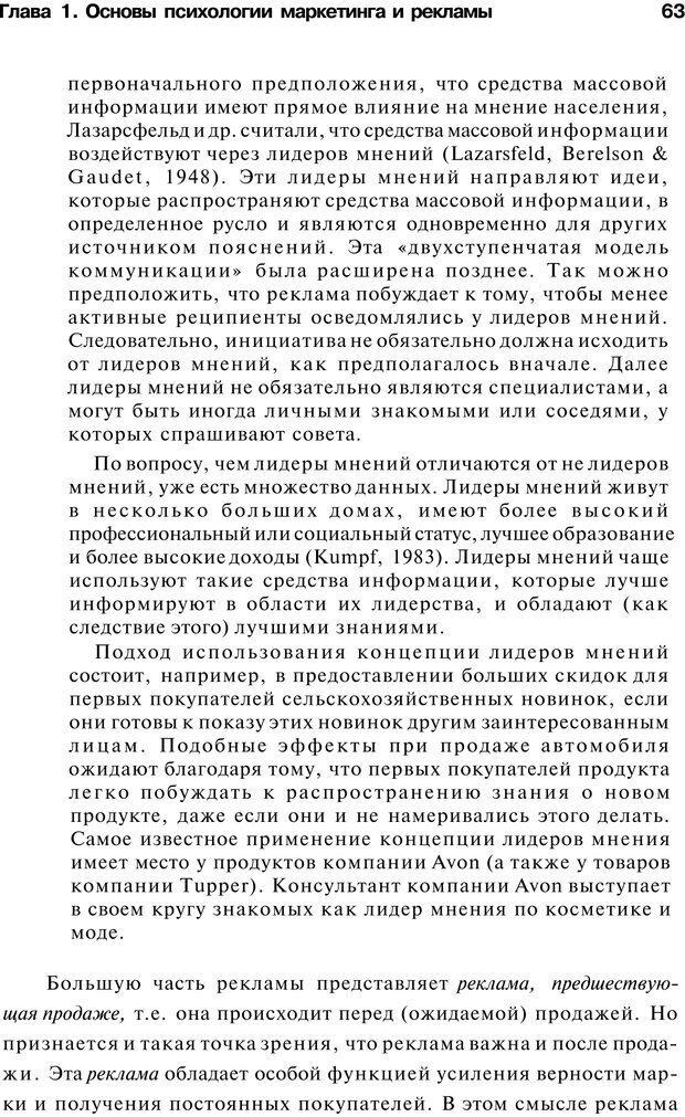 PDF. Психология маркетинга и рекламы. Мозер К. Страница 62. Читать онлайн