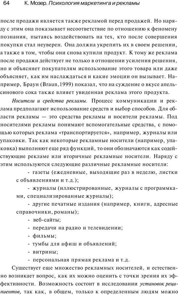 PDF. Психология маркетинга и рекламы. Мозер К. Страница 63. Читать онлайн