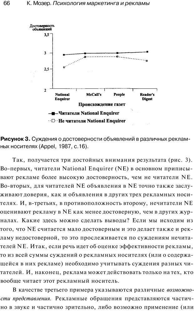 PDF. Психология маркетинга и рекламы. Мозер К. Страница 65. Читать онлайн