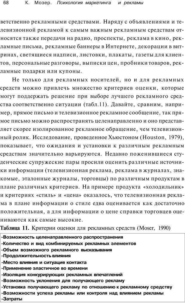 PDF. Психология маркетинга и рекламы. Мозер К. Страница 67. Читать онлайн