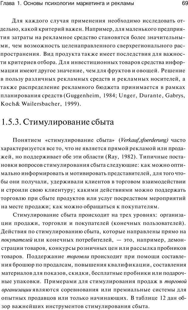 PDF. Психология маркетинга и рекламы. Мозер К. Страница 68. Читать онлайн