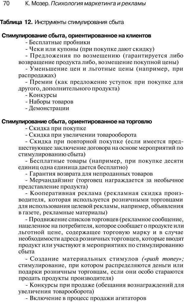 PDF. Психология маркетинга и рекламы. Мозер К. Страница 69. Читать онлайн