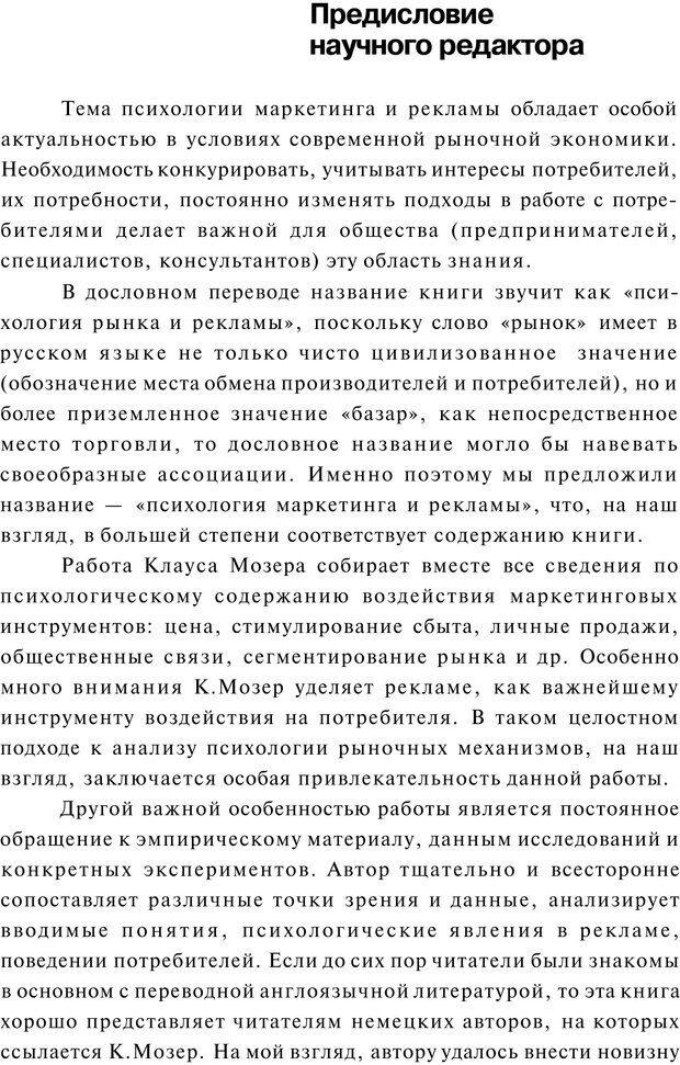 PDF. Психология маркетинга и рекламы. Мозер К. Страница 7. Читать онлайн