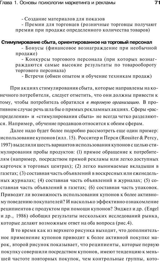PDF. Психология маркетинга и рекламы. Мозер К. Страница 70. Читать онлайн