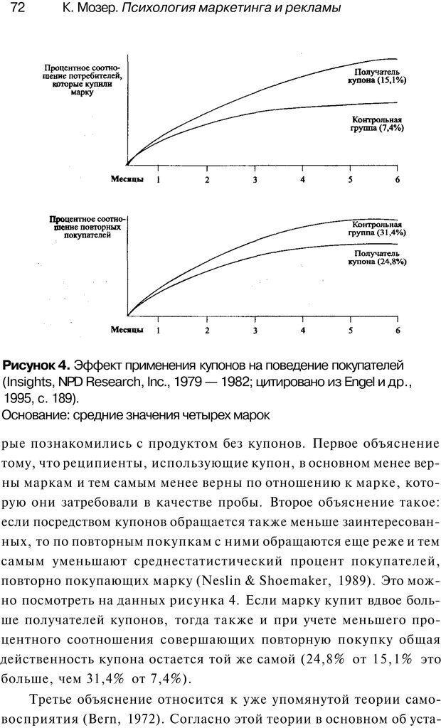 PDF. Психология маркетинга и рекламы. Мозер К. Страница 71. Читать онлайн