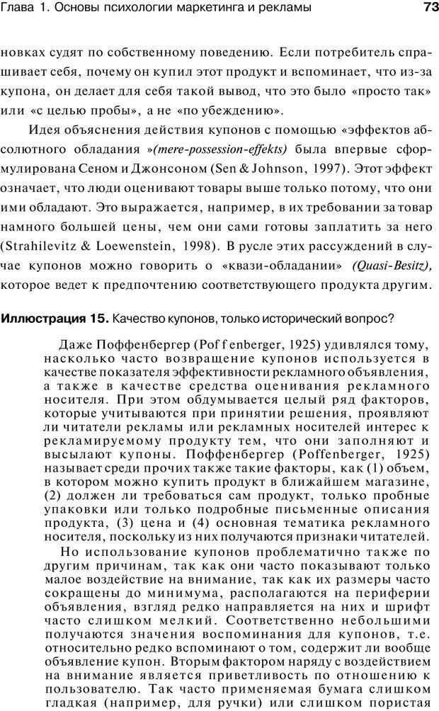 PDF. Психология маркетинга и рекламы. Мозер К. Страница 72. Читать онлайн