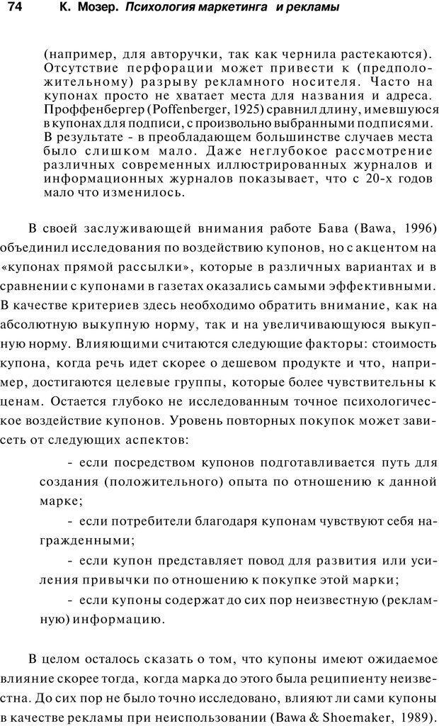 PDF. Психология маркетинга и рекламы. Мозер К. Страница 73. Читать онлайн