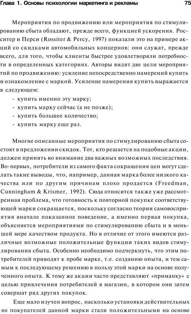 PDF. Психология маркетинга и рекламы. Мозер К. Страница 74. Читать онлайн