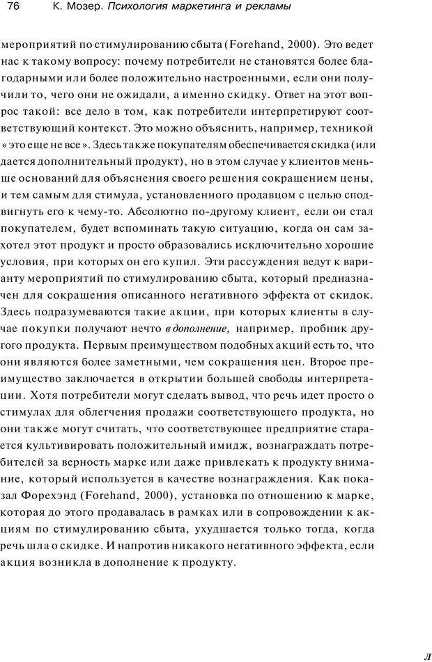 PDF. Психология маркетинга и рекламы. Мозер К. Страница 75. Читать онлайн