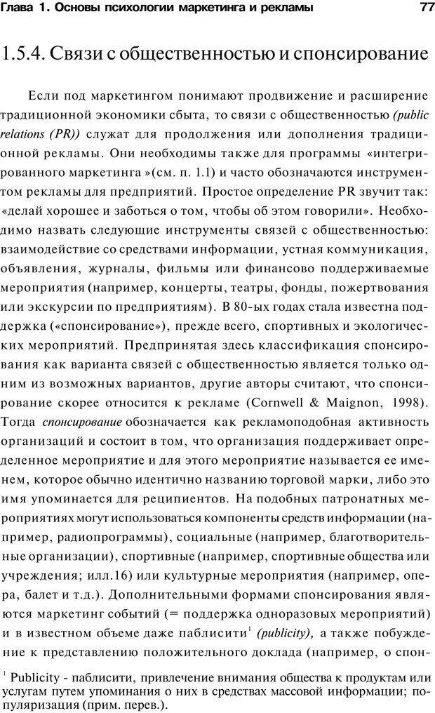 PDF. Психология маркетинга и рекламы. Мозер К. Страница 76. Читать онлайн