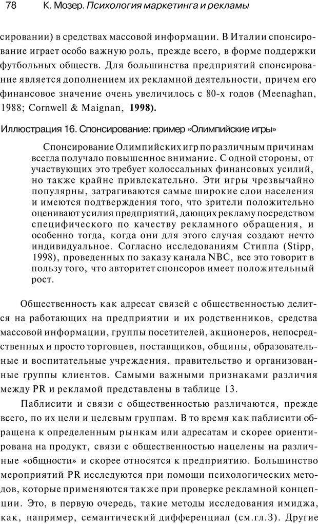 PDF. Психология маркетинга и рекламы. Мозер К. Страница 77. Читать онлайн