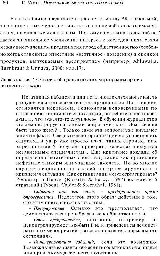 PDF. Психология маркетинга и рекламы. Мозер К. Страница 79. Читать онлайн
