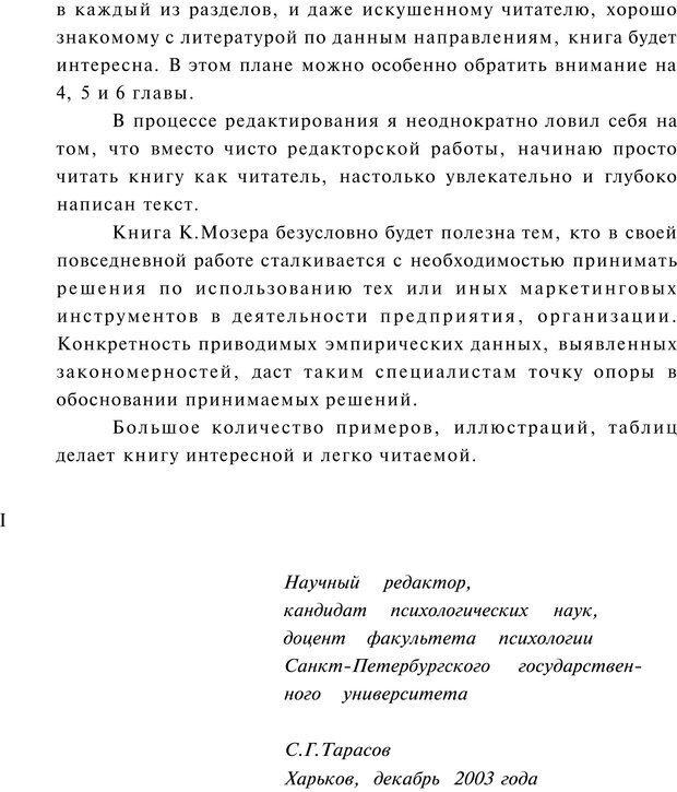 PDF. Психология маркетинга и рекламы. Мозер К. Страница 8. Читать онлайн