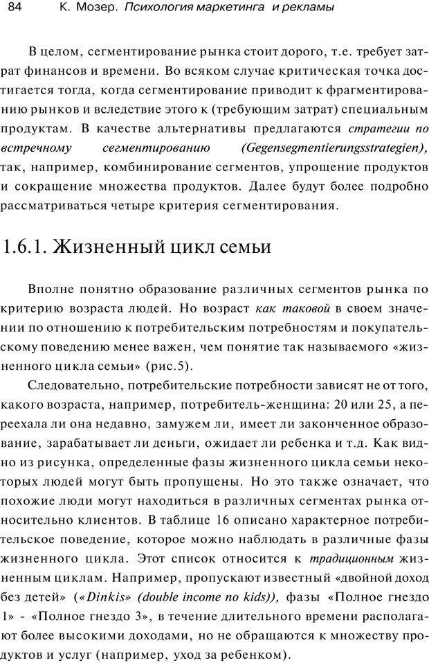 PDF. Психология маркетинга и рекламы. Мозер К. Страница 83. Читать онлайн