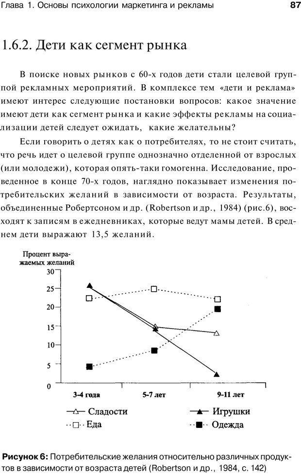 PDF. Психология маркетинга и рекламы. Мозер К. Страница 86. Читать онлайн