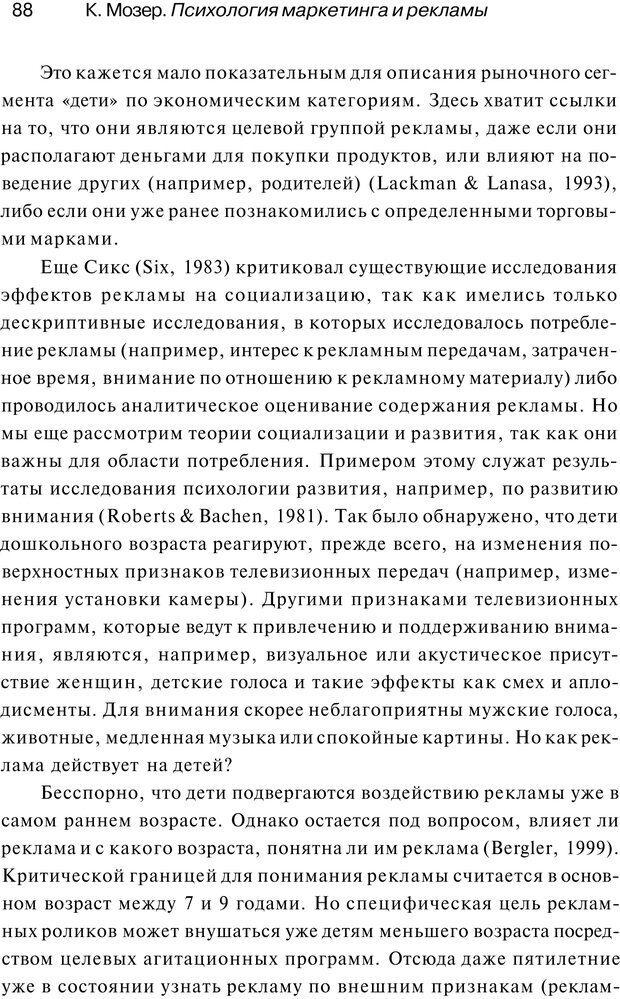 PDF. Психология маркетинга и рекламы. Мозер К. Страница 87. Читать онлайн