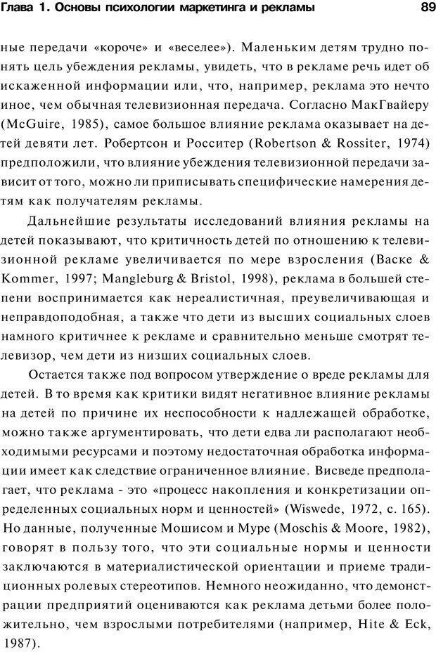 PDF. Психология маркетинга и рекламы. Мозер К. Страница 88. Читать онлайн