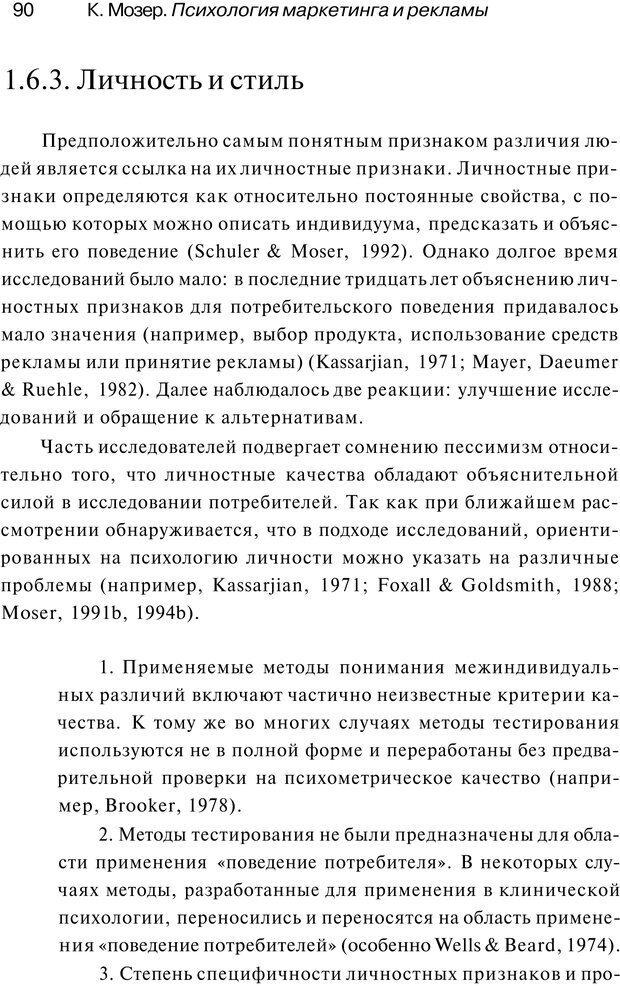 PDF. Психология маркетинга и рекламы. Мозер К. Страница 89. Читать онлайн