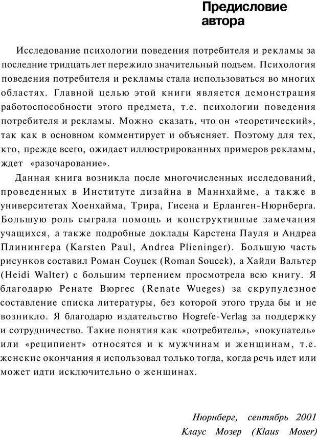 PDF. Психология маркетинга и рекламы. Мозер К. Страница 9. Читать онлайн