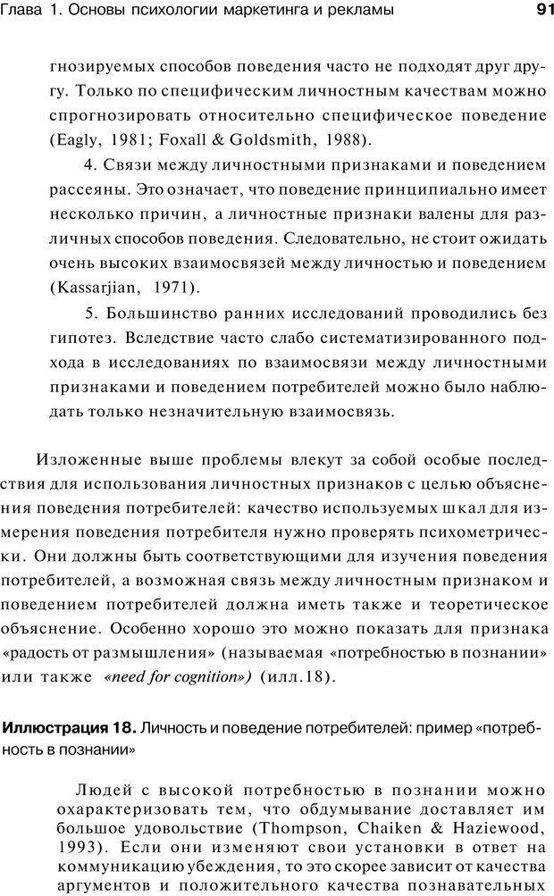 PDF. Психология маркетинга и рекламы. Мозер К. Страница 90. Читать онлайн