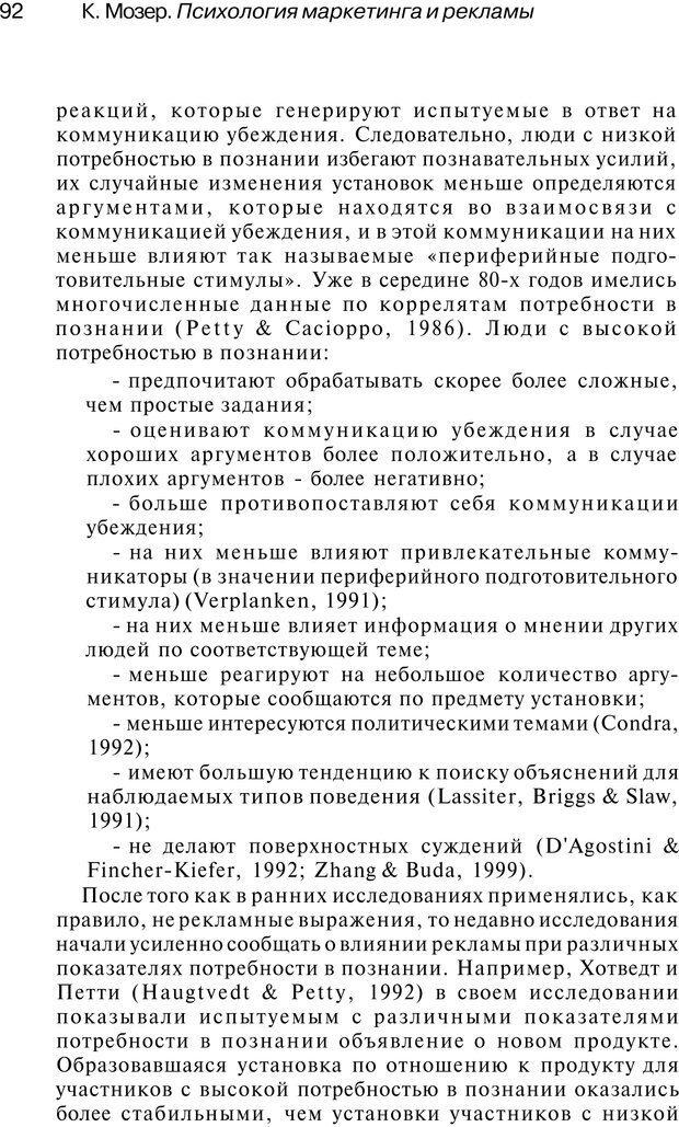 PDF. Психология маркетинга и рекламы. Мозер К. Страница 91. Читать онлайн
